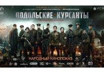 В Кировской области бесплатно покажут «Подольских курсантов»