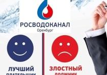 «Росводоканал Оренбург» обнародовал рейтинг худших и лучших плательщиков января