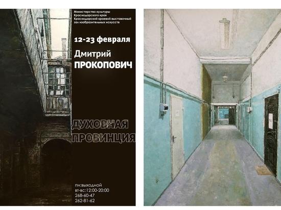 В Краснодаре 12 февраля открывается выставка Прокоповича «Духовная провинция»