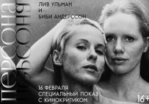 «Формула кино» в Рязани устроит спецпоказ фильма «Персона» Ингмара Бергмана