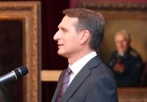 Нарышкин дал оценку сотрудничающим со спецслужбами Запада россиянам
