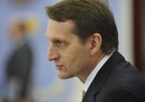 Нарышкин отреагировал на сообщения о подготовке терактов на акциях