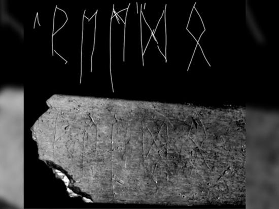 Чешские археологи нашли самые древние славянские письмена
