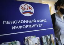 Смена руководителя Пенсионного фонда РФ, случившаяся накануне, подняла новую волну рассуждений о том, что ПФР надо ликвидировать, а деньги пожилым россиянам платить напрямую из бюджета