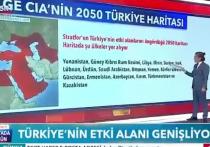 Калмыкия попала в зону интересов Турции