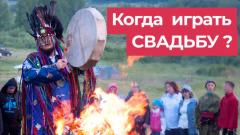 В День всех влюбленных шаман назвал лучшее время для свадьбы