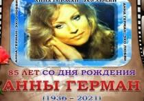 В Крыму отмечают юбилей легендарной певицы Анны Герман