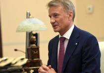 Греф прокомментировал экономический спад в РФ в 2020 году