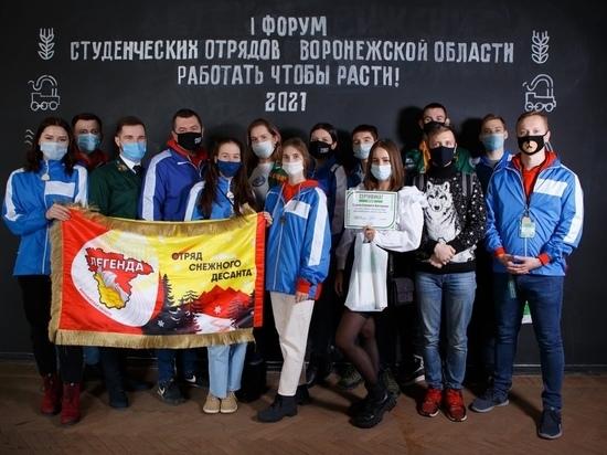 В Воронеже завершился Форум студенческих отрядов