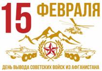Глава Серпухова обратилась к жителям округа в связи с датой воинской славы