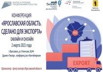 В Ярославской области пройдет конференция с международным участием