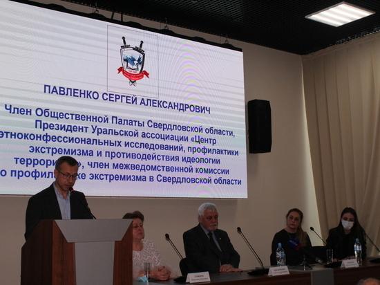 Вместе со свердловскими педагогами и общественниками гости обсудили, как не проиграть террористам и экстремистам сражение за сердца и умы детей