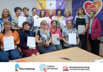 «Ростелеком» и ПФР подвели итоги работы проекта «Азбука интернета» в 2020 году