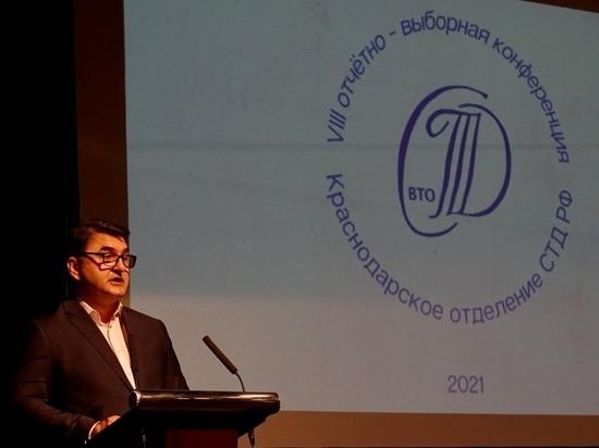 Анатолий Дробязко переизбран председателем Краснодарского отделения Союза театральных деятелей