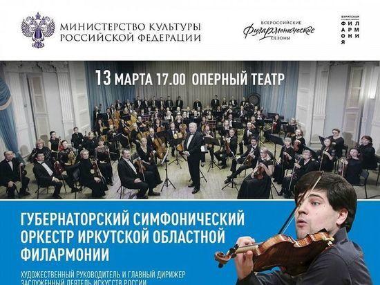 В Улан-Удэ выступит симфонический оркестр из Иркутска