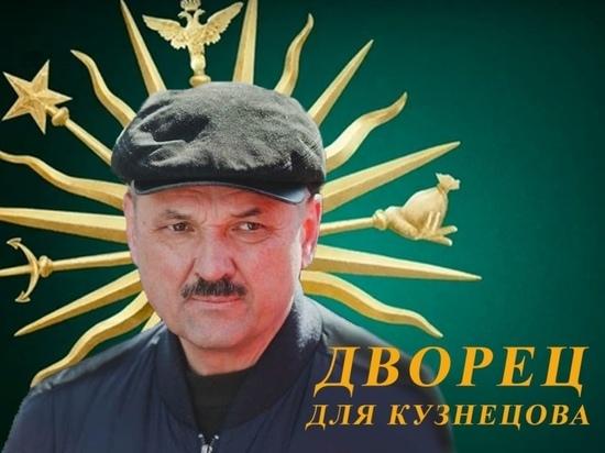 Для Кузнецова создавался небольшой дворец в Атамановке, в который бывший чиновник вернется нескоро