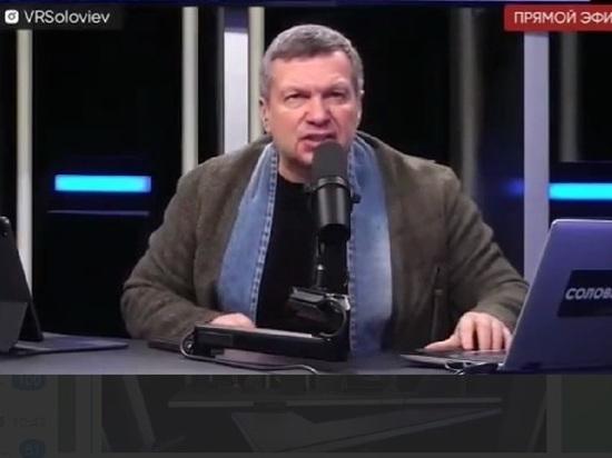 Соловьев сорвался на крик из-за скандала с заявлением о Гитлере