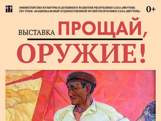 В Якутске проходит выставка «Прощай, оружие»