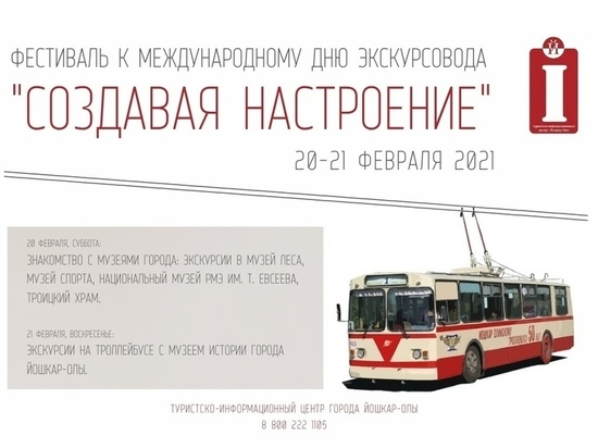 В выходные пройдут сразу семь экскурсий по Йошкар-Оле