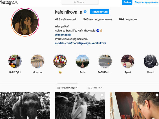 Снявшаяся голой на слоне Кафельникова попала в международный скандал