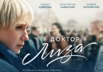 Костромичей приглашают на премьеру фильма «Доктор Лиза»