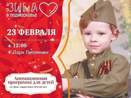 Юных жителей Серпухова приглашают на праздничную программу