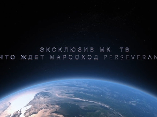 Добро пожаловать на Марс, Perseverance! Прямая трансляция на русском