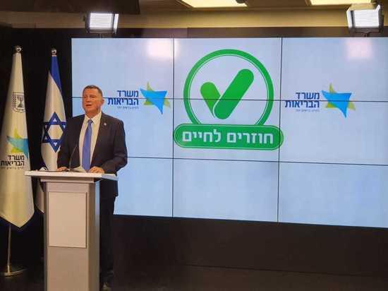 Министерство здравоохранения представило «Зеленый эталон»