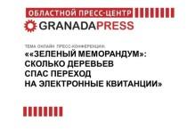 «Зеленый меморандум»: в Челябинске обсудят переход с бумажных на электронные квитанции