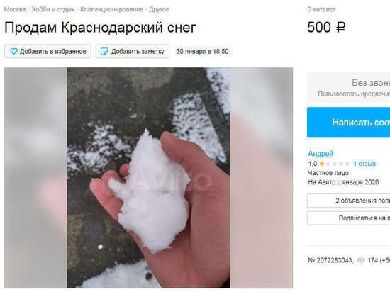 Краснодарский снег продают в Интернете