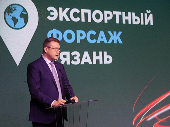 Любимов выступил на форуме по развитию экспорта в регионе