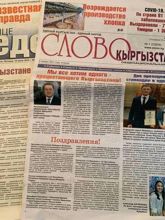 В редакции «Слово Кыргызстана» за сорок дней сменился уже второй редактор