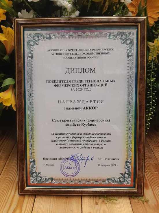 Союз фермерских хозяйств Кузбасса был признан лучшим в России