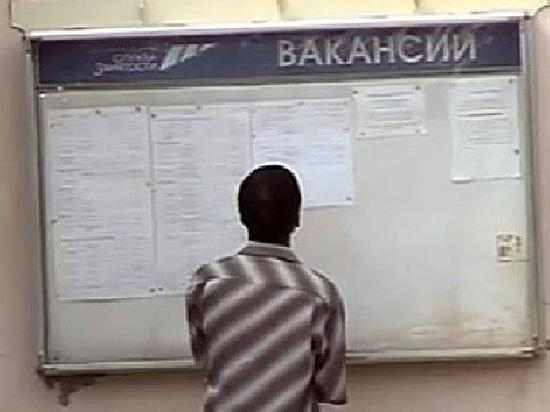 В Калмыкии более двенадцати тысяч человек не имеют работы