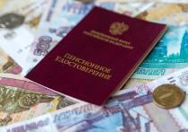 Секретность новой пенсионной реформы объяснили