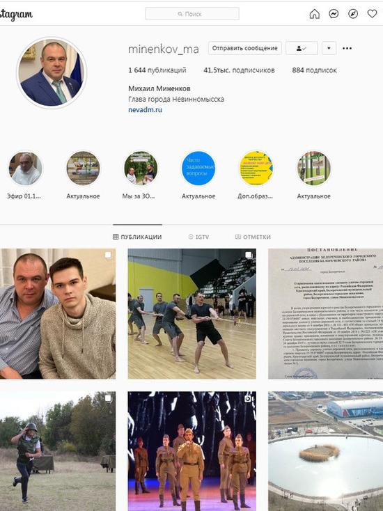 Мэр Невинномысска подтверждает теорию одного рукопожатия в соцсетях