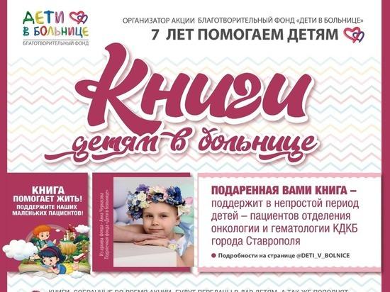 В Ставрополе объявили сбор книг для онкобольных детей
