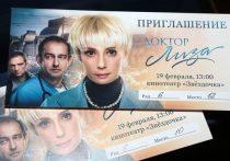 Показ фильма «Доктор Лиза» прошел сегодня в Донецке