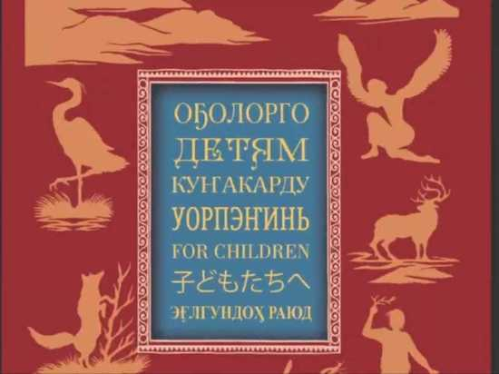 Книгу сахалинского писателя опубликовали на семи языках