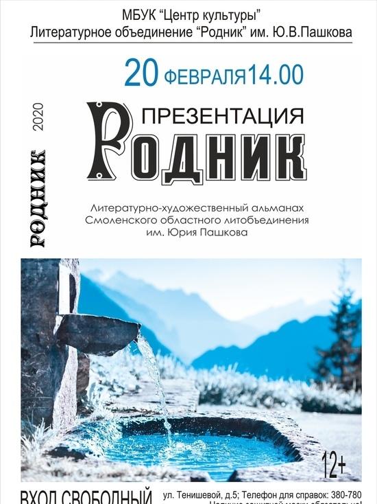 В Смоленске презентуют литературно-художественного альманах