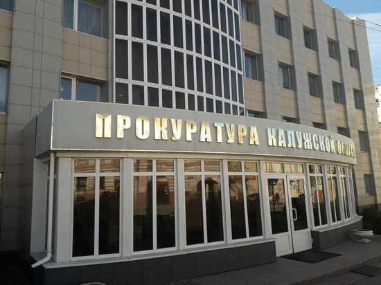 В Калужской области депутат сложил полномочия по требования прокуратуры