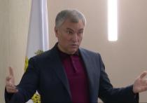 Председатель Госдумы Вячеслав Володин поднял тему, которая волнует всех