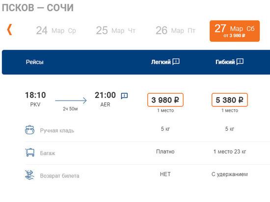 Авиарейс Псков - Сочи не планируют отменять