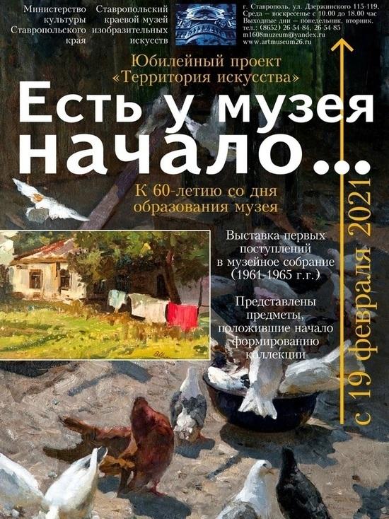 В Ставрополе открылась выставка первых поступлений в коллекцию музея изобразительных искусств