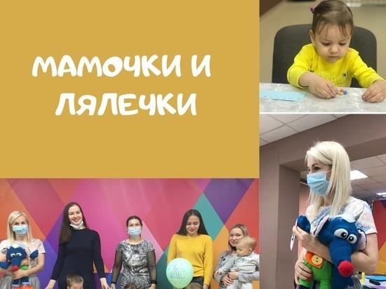 Матерей с малышами до 3 лет приглашают на бесплатные развивающие занятия в Салехарде