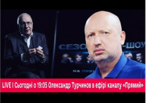 Турчинов пожаловался на ослабление украинской армии
