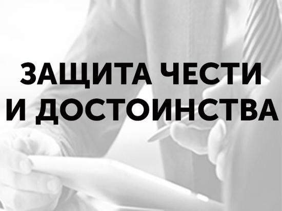 Директор пятой школы Костромы обратилась в прокуратуру с требованием о защите чести и достоинства