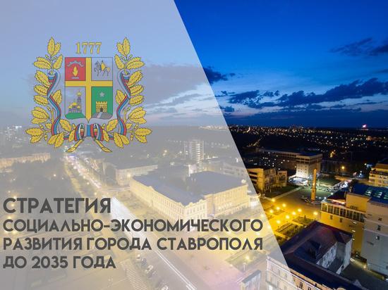 Стратегию развития до 2035 года определили в Ставрополе
