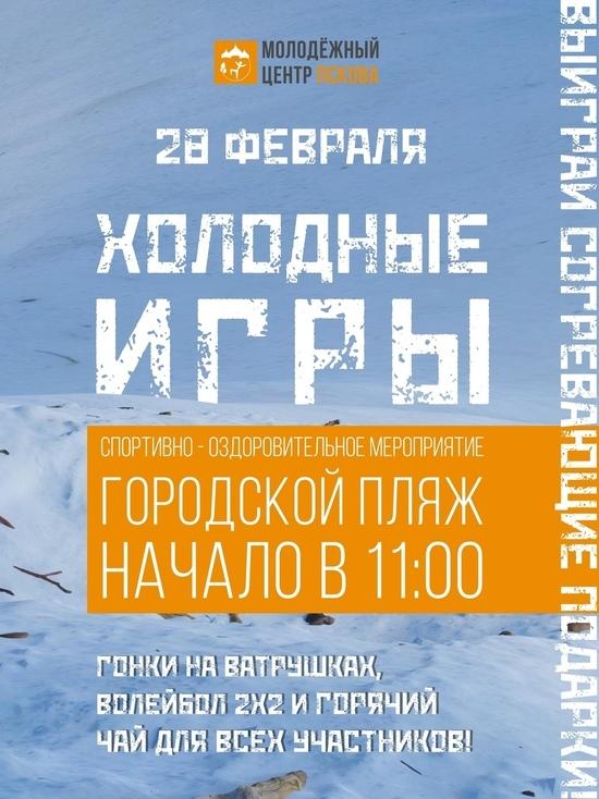 Фестиваль «Холодные игры» проведут в Пскове в последний день зимы