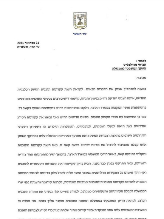 Исраэль Кац призвал правовую систему не блокировать программы помощи